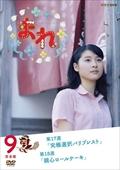 連続テレビ小説 まれ 完全版 9