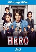 【Blu-ray】HERO (2015)