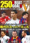 250 GREAT GOALS V 驚愕のスーパーゴール50