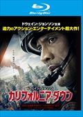 【Blu-ray】カリフォルニア・ダウン