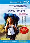 【Blu-ray】わたしに会うまでの1600キロ