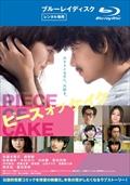【Blu-ray】ピース オブ ケイク