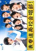 表参道高校合唱部 Vol.4