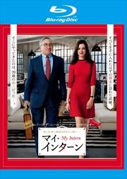 【Blu-ray】マイ・インターン
