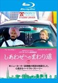 【Blu-ray】しあわせへのまわり道