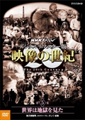 NHKスペシャル デジタルリマスター版 映像の世紀 第5集 世界は地獄を見た 無差別爆撃、ホロコースト、そして 原爆