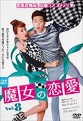 魔女の恋愛 Vol.8