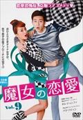 魔女の恋愛 Vol.9