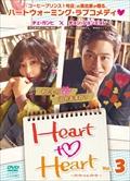 Heart to Heart〜ハート・トゥ・ハート〜 Vol.3