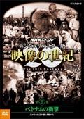 NHKスペシャル デジタルリマスター版 映像の世紀 第9集 ベトナムの衝撃 アメリカ社会が揺らぎ始めた
