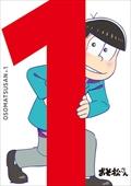 おそ松さん R-1