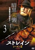 ストレイン シーズン2 vol.3