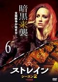 ストレイン シーズン2 vol.6