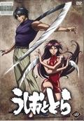 TVアニメ「うしおととら」 4巻