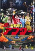 新★乾杯戦士アフターV Vol.3