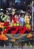 新★乾杯戦士アフターV Vol.4