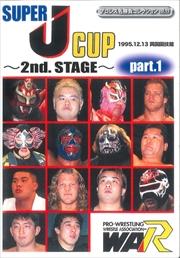 プロレス名勝負コレクション vol.19 SUPER J-CUP 〜2nd. STAGE〜 PART.1 1995.12.13両国国技館