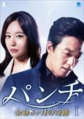 パンチ 〜余命6ヶ月の奇跡〜 Vol.1