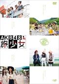AKB48 旅少女 Vol.3
