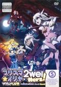 Fate/kaleid liner プリズマ☆イリヤ ツヴァイ ヘルツ! 5