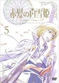 赤髪の白雪姫 第5巻