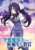 空戦魔導士候補生の教官 第5巻