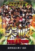 猛者連 男祭り ザ・突破 琵琶湖大会 Vol.04 at 近江舞子 南浜