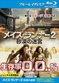 【Blu-ray】メイズ・ランナー2:砂漠の迷宮