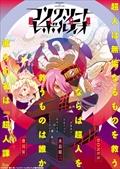 コンクリート・レボルティオ〜超人幻想〜 第1巻