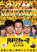 内村さまぁ〜ず THE MOVIE エンジェル