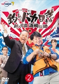 釣りバカ日誌 新入社員 浜崎伝助 2