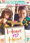 Heart to Heart〜ハート・トゥ・ハート〜 Vol.7