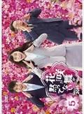 花咲舞が黙ってない 2015 Vol.5