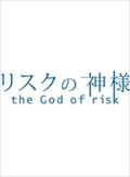 リスクの神様 3