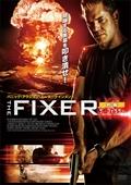 THE FIXER/ザ・フィクサー 前編