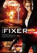 THE FIXER/ザ・フィクサー 後編
