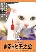 いやし猫DVD 猫侍 まるっと玉之丞