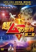 超ムーの世界 第二章 vol.3