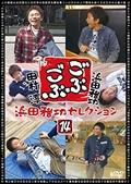 ごぶごぶ 浜田雅功セレクション 14