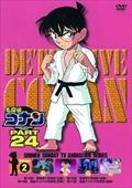 名探偵コナン DVD PART24 vol.2