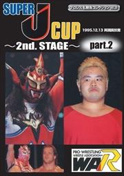 プロレス名勝負コレクション vol.20 SUPER J-CUP 〜2nd. STAGE〜 PART.2 1995.12.13両国国技館