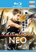 【Blu-ray】ダイバージェントNEO