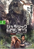 ジュラシック・ニューワールド Vol.3