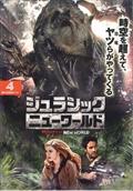 ジュラシック・ニューワールド Vol.4