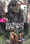 ジュラシック・ニューワールド Vol.6