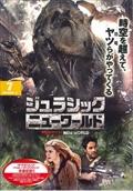 ジュラシック・ニューワールド Vol.7