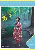 連続テレビ小説 あさが来た 完全版 2