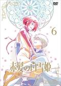 赤髪の白雪姫 第6巻