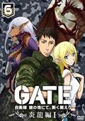 GATE 自衛隊 彼の地にて、斯く戦えり vol.6 炎龍編I