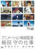 プロフェッショナル 仕事の流儀 アニメーション映画監督 細田 守の仕事 希望を灯(とも)す、魂の映画